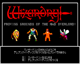 Wizardry: Proving Grounds of the Mad Overlord Loading Screen For The FM-7