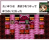Arle no Bōken: Mahō no Jewel Screenshot 6 (Game Boy Color)
