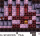 Arle no Bōken: Mahō no Jewel Screenshot 30 (Game Boy Color)