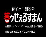 Warau Salesman Loading Screen For The Mega CD (Japanese Version)