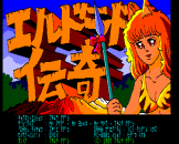 El Dorado Denki Loading Screen For The PC-88