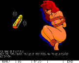 El Dorado Denki Screenshot 16 (PC-88)