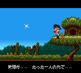 Gunstar Heroes Screenshot 16 (Sega Game Gear)