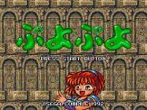 Puyo Puyo Loading Screen For The Sega Mega Drive (JP Version)