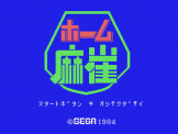 Home Mahjong Loading Screen For The SC-3000/SG-1000/Sega Mark III