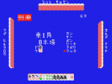 Home Mahjong Screenshot 2 (SC-3000/SG-1000/Sega Mark III)