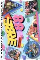 "Erbe 88 (3"" Disc) For The Amstrad CPC464"